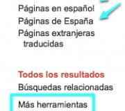 paginasEnEspañolEnGoogle